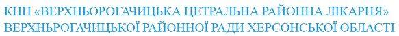 КНП «Верхньорогачицька  цетральна районна лікарня» Верхньрогачицької  районної ради Херсонської області